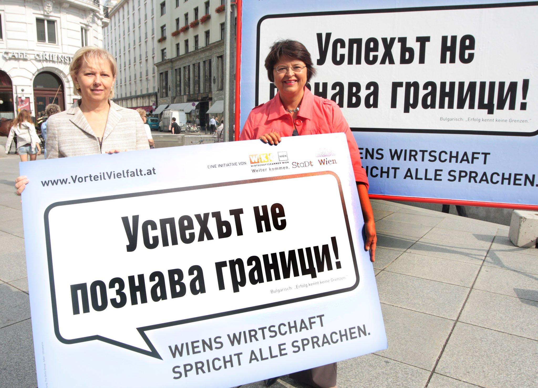 Brauner/Jank: Wiens Wirtschaft spricht alle Sprachen