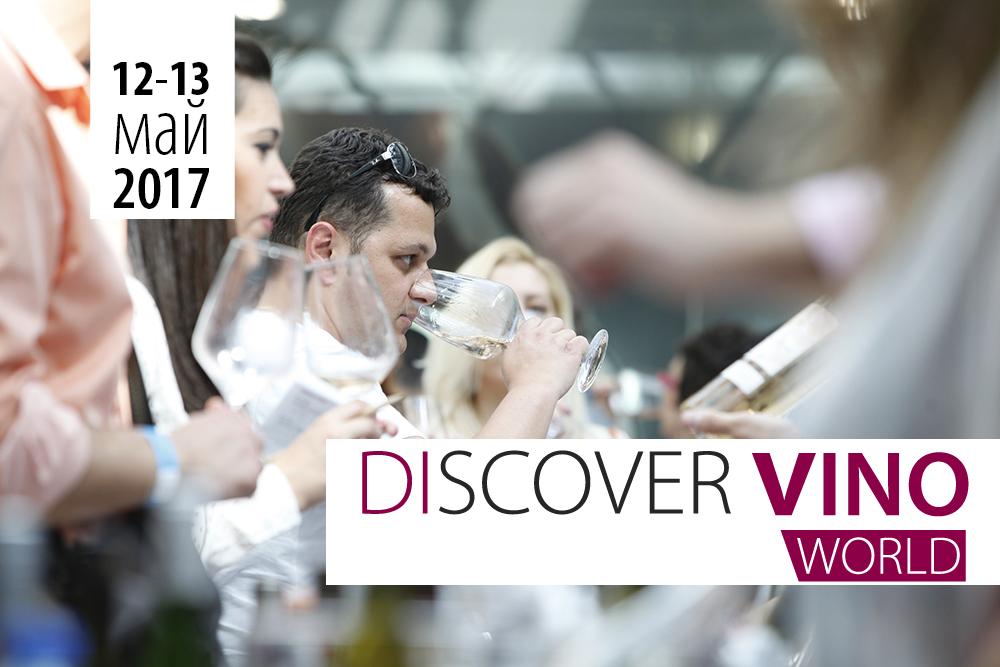 Discover vino World za medii-03