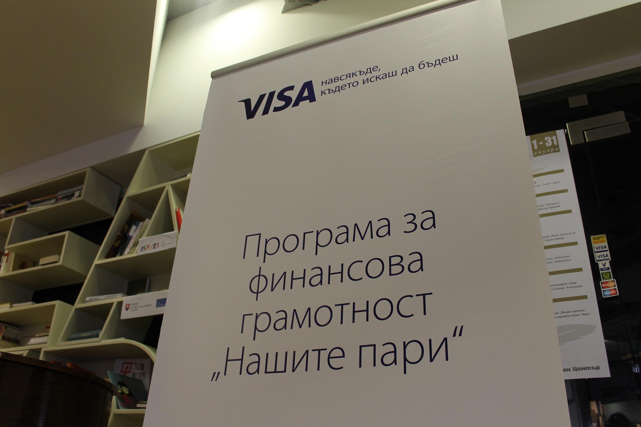 Finansova gramotnost - Visa