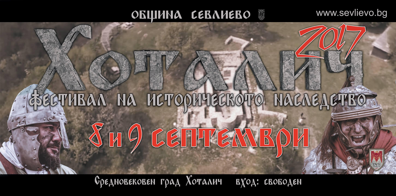 Hotalich 2017