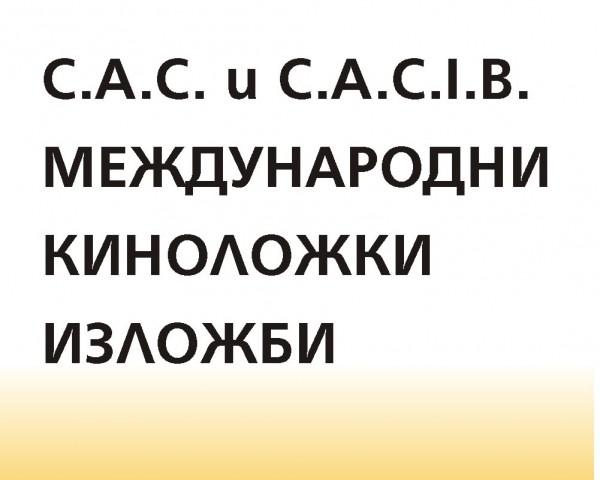 Киноложки изложби-лого