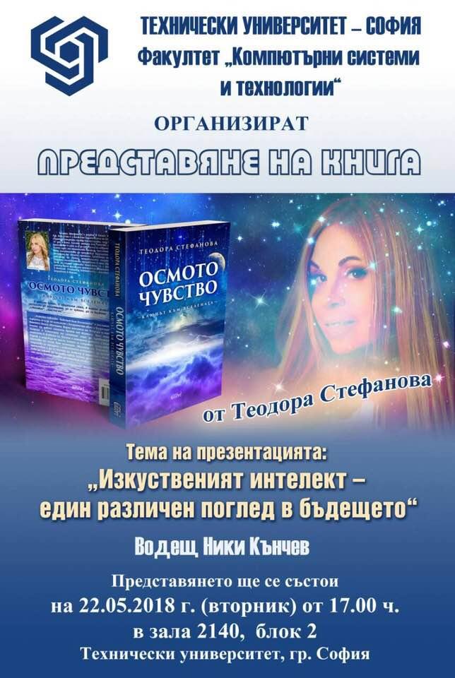ОСМО ЧУВСТВО - ТЕОДОРА СТЕФАНОВА