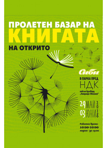 пролетен-базар-на-книгата-на-открито-в-парка-пред-ндк-360x500