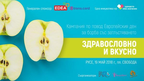 zdravoslovno-vkusno-RUSE-cover