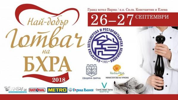НАЙ-ДОБЪР ГОТВАЧ 2018