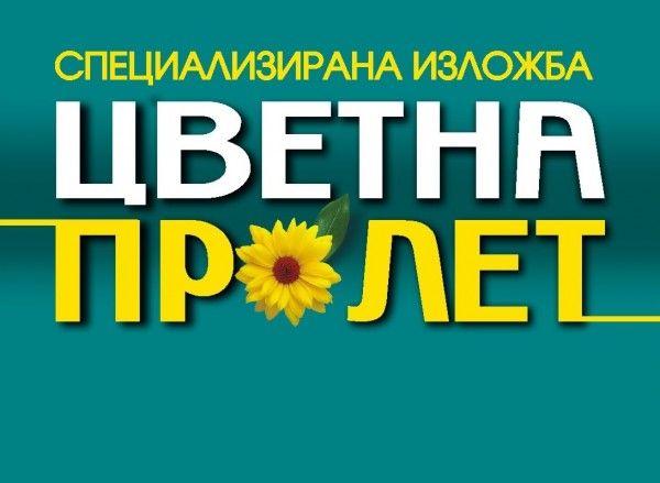 Цветна пролет-лого