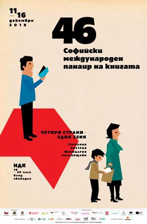 46_-SOFIA-INTERNATIONAL-BOOK-FAIR-poster-vertikalen-web