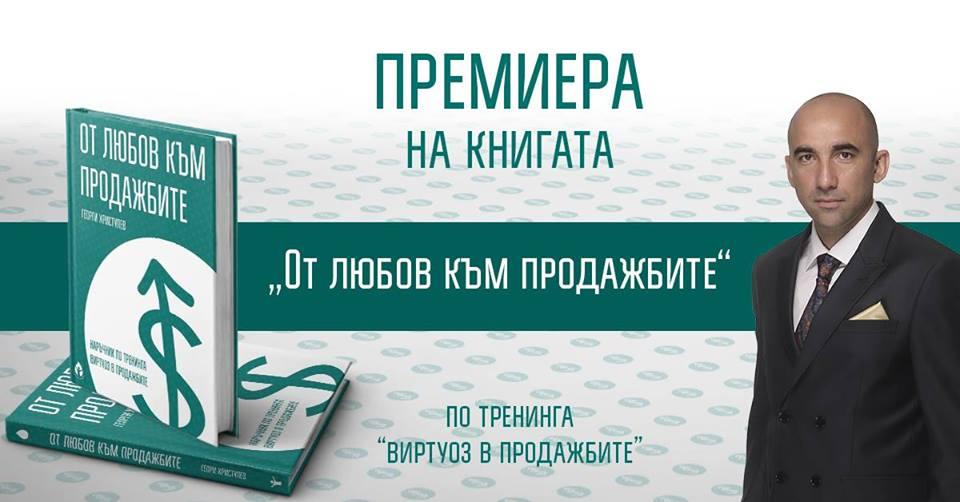 PR-Georgi-Hristulev-image